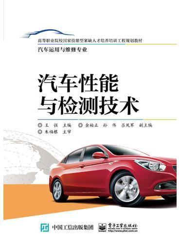 汽车性能与检测技术