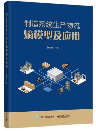 制造系统生产物流熵模型及应用