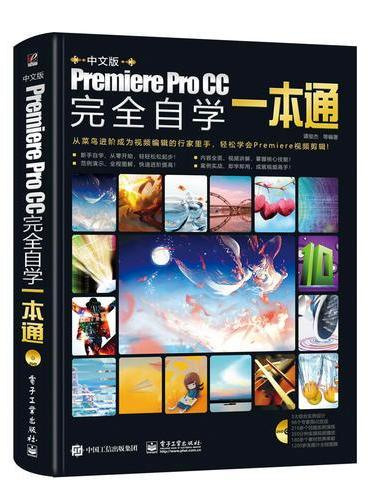 中文版Premiere Pro CC完全自学一本通(全彩)(含DVD光盘1张)