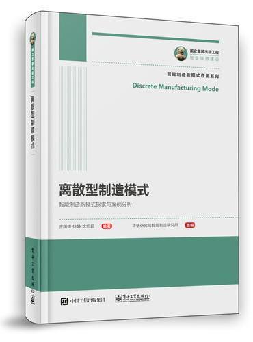 国之重器出版工程 离散型制造模式