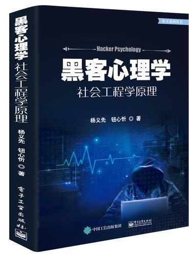 黑客心理学——社会工程学原理
