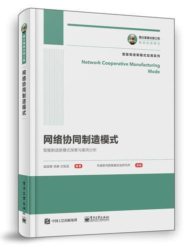 国之重器出版工程 网络协同制造模式