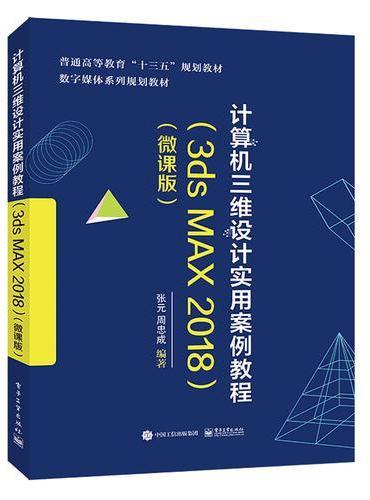 计算机三维设计实用案例教程(3ds MAX 2018)(微课版)