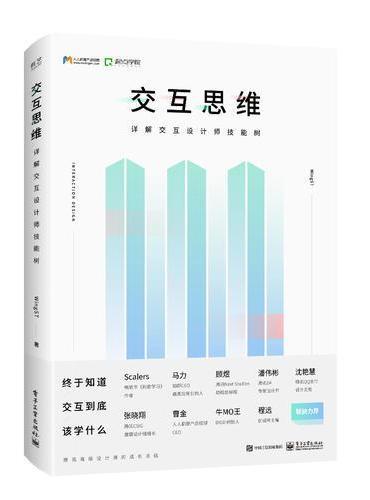 交互思维:详解交互设计师技能树(全彩)