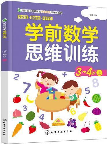 学前数学思维训练.3-4岁.上