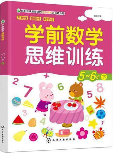 学前数学思维训练.5-6岁.下