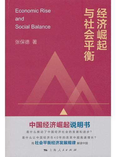 经济崛起与社会平衡
