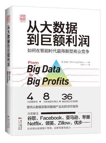 从大数据到巨额利润:如何在智能时代赢得新型商业竞争