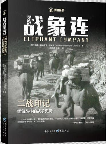 战象连(第二次世界大战中的传奇战象)