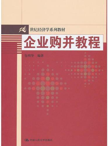 企业购并教程(21世纪经济学系列教材)