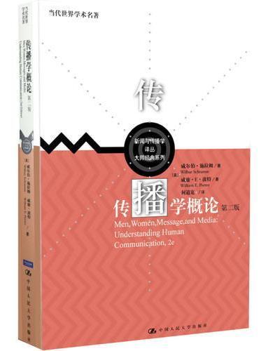 传播学概论(第二版)(当代世界学术名著·新闻与传播学译丛·大师经典系列)