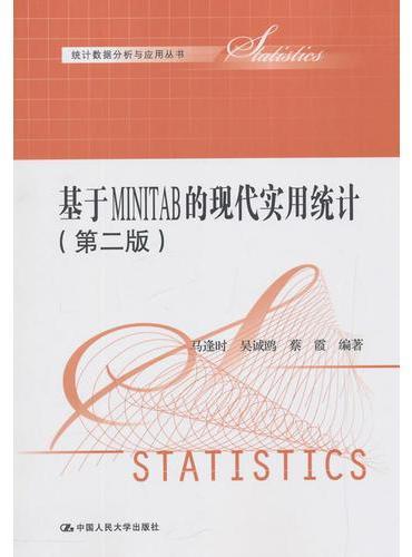 基于Minitab 的现代实用统计(第二版)(统计数据分析与应用丛书)