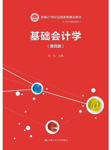 基础会计学(第四版)(新编21世纪远程教育精品教材·经济与管理系列)