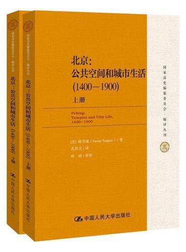 北京:公共空间和城市生活(1400-1900)(国家清史编纂委员会编译丛刊)