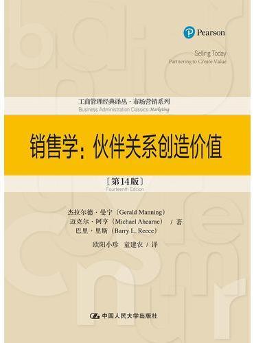 销售学:伙伴关系创造价值(第14版)(工商管理经典译丛·市场营销系列)