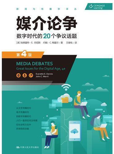 媒介论争:数字时代的20个争议话题(第4版)(新闻与传播学译丛)