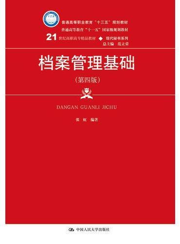 档案管理基础(第四版)(21世纪高职高专精品教材·现代秘书系列)