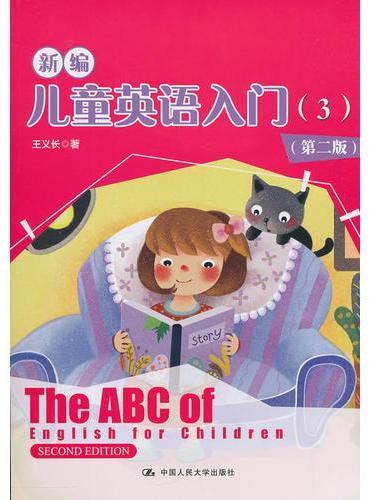 新编儿童英语入门(3)(第二版)