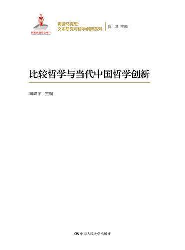 比较哲学与当代中国哲学创新