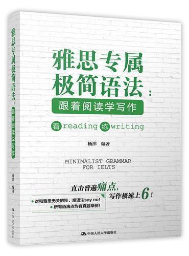雅思专属极简语法——跟着阅读学写作