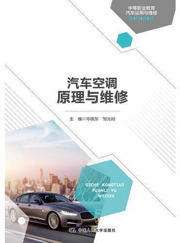 汽车空调原理与维修(中等职业教育汽车运用与维修系列教材)
