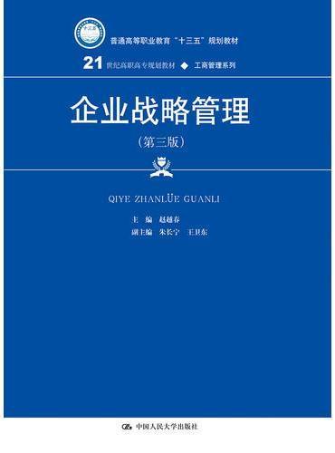 """企业战略管理(第三版)(21世纪高职高专规划教材·工商管理系列;普通高等职业教育""""十三五""""规划教材)"""