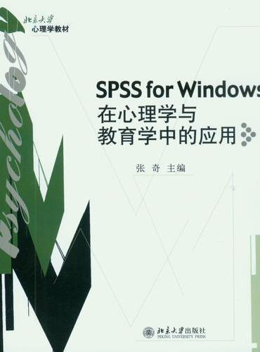 SPSS for Windows:在心理学与教育学中的应用