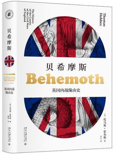 贝希摩斯:英国内战缘由史