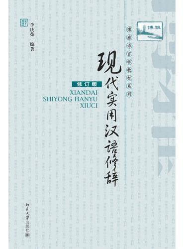 现代实用汉语修辞(修订版)