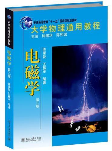 大学物理通用教程.电磁学(第二版)