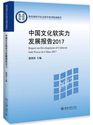 中国文化软实力发展报告2017