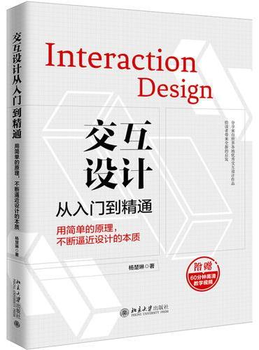 交互设计从入门到精通