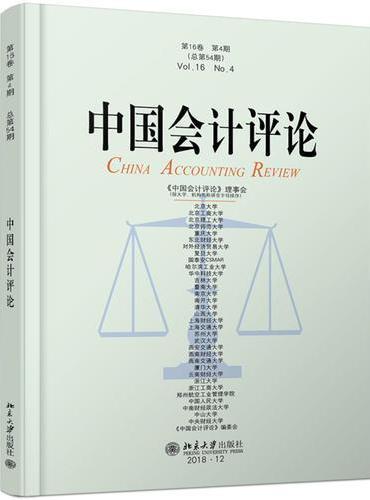 中国会计评论(第16卷 第4期)