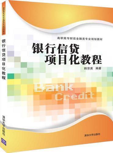 银行信贷项目化教程