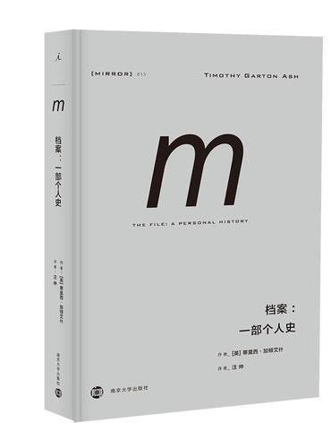 理想国译丛·档案:一部个人史(NO:013)