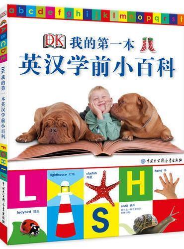 DK我的第一本英汉学前小百科