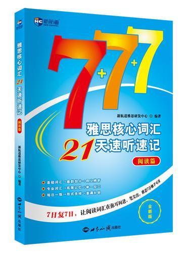 雅思核心词汇21天速听速记:阅读篇(2019年新版)—新航道英语学习丛书