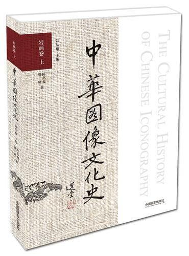 中华图像文化史·岩画卷 上