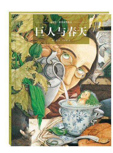 金羽毛·世界获奖绘本 巨人与春天