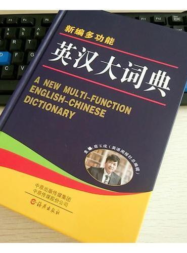 唐文新编多功能英汉大词典收词丰富 功能完备 图文并茂