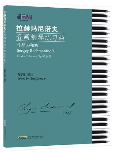 拉赫玛尼诺夫音画钢琴练习曲