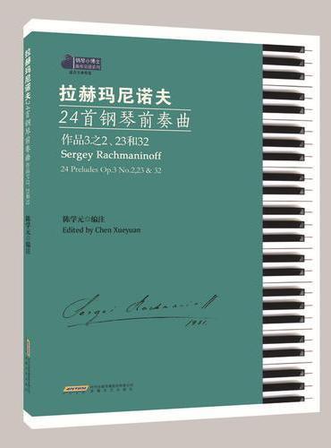 拉赫玛尼诺夫24首钢琴前奏曲