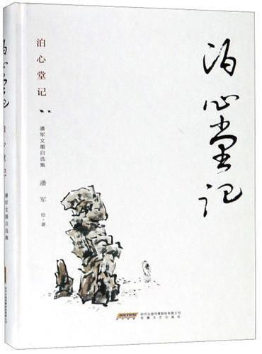 泊心堂记——潘军文墨自选集