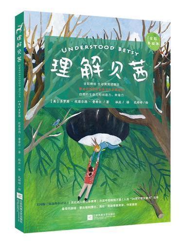 理解贝茜(全彩手绘本)——蒙台梭利教育法的生动故事指南 自然的生命力和创造力、幸福力
