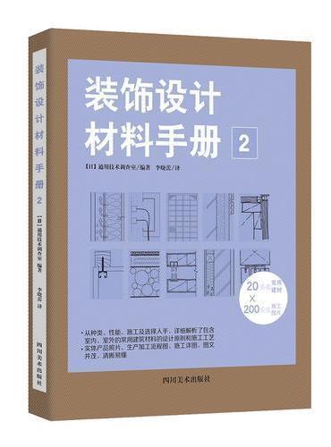 装饰设计材料手册2