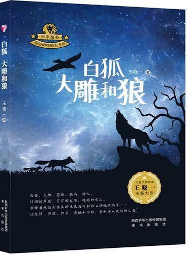 白狐 大雕和狼