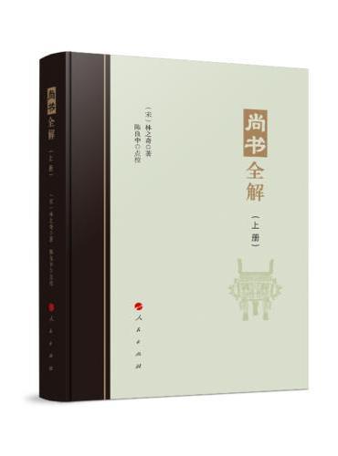 尚书全解(上、下册)