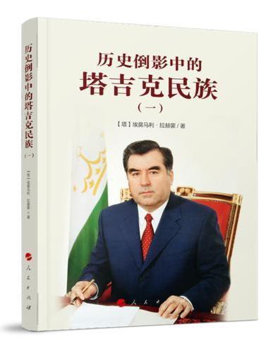 历史倒影中的塔吉克民族(一)从雅利安人到萨曼王朝