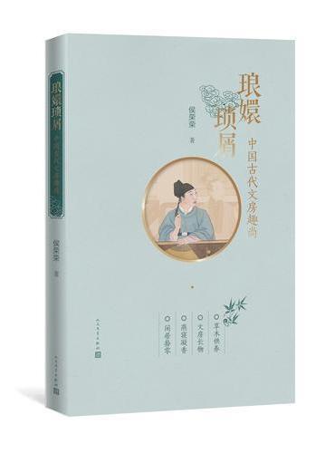 琅嬛琐屑:中国古代文房趣尚(插图彩印本)