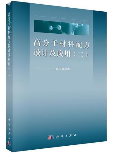 高分子材料配方设计及应用(二)